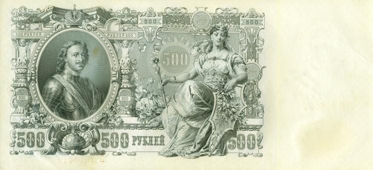 500 rubler Peter den Store pengeseddel